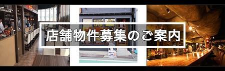 """""""店舗募集物件はこちら"""""""